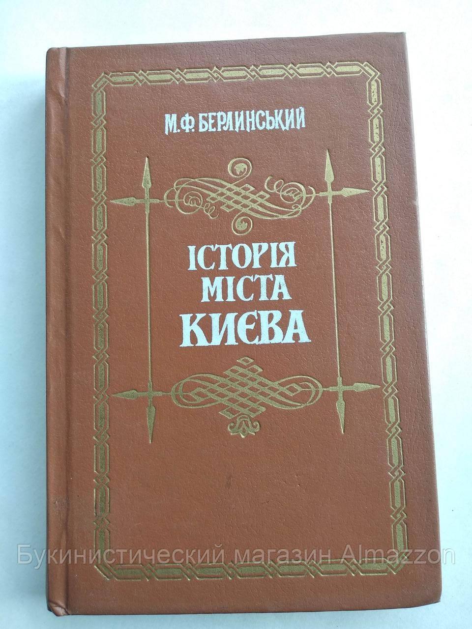 Історія міста Києва М.Берлинський