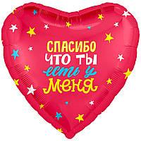 """Спасибо, что ты есть у меня! звезды 18"""" (45 см) сердце красный Agura шар фольгированный"""