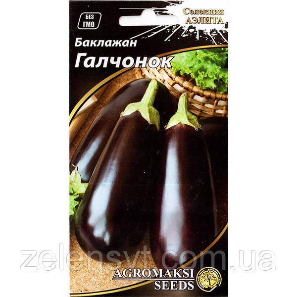"""Насіння баклажана середньостиглої """"Галча"""" (0,3 г) від Agromaksi seeds"""
