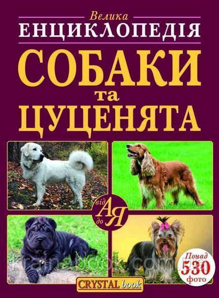 Собаки та цуценята від А до Я.