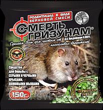 """Родентициди """"Смерть гризунам"""", зерно з арахісовим привабливий (300 г), зелене, Agromaxi (оригінал)"""