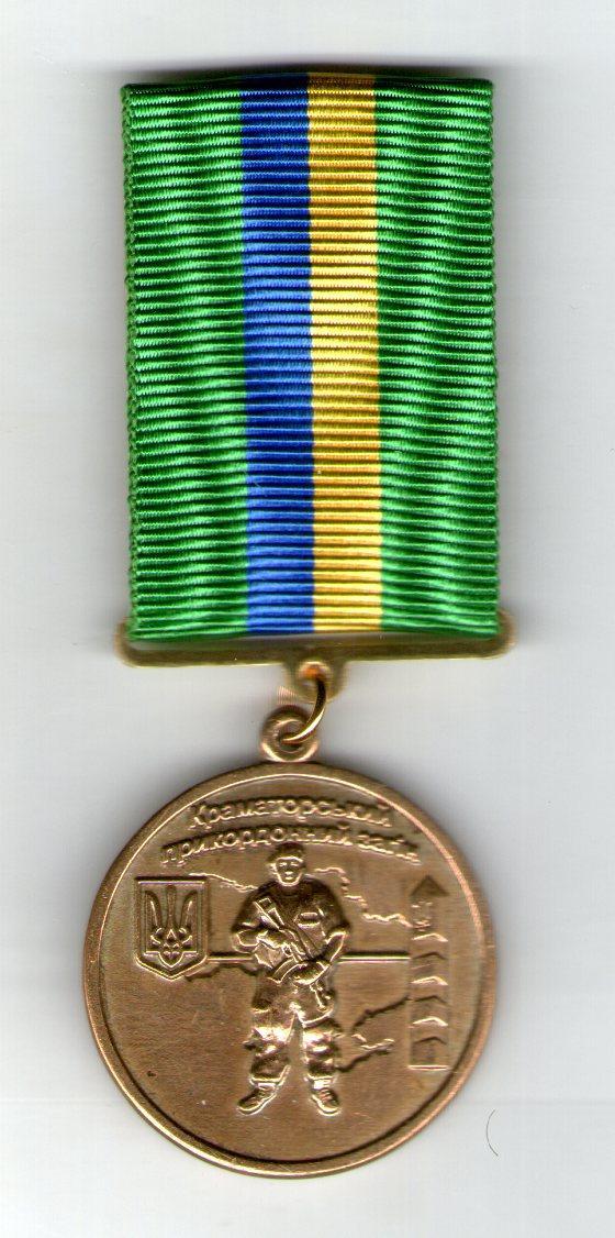 Медаль Краматорський прикордонний загін звитяга мужність честь