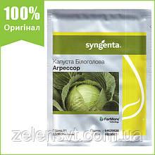 """Насіння капусти """"Агресор"""" F1 (2500 насіння) від Syngenta, фракція 2,0-2,25 мм. Оригінал з сертифікатами"""