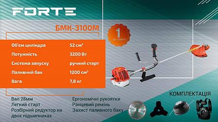 Мотокосa Forte БMK-БMK-3100м, фото 2