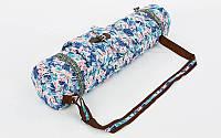 Сумка для йога коврика Yoga bag Fodoko (размер 16смх70см, полиэстер, хлопок, розовый-голубой) PZ-FI-6972-6