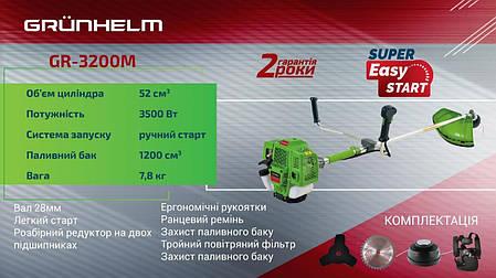 Мотокосa Grunhelm GR-3200м, фото 2