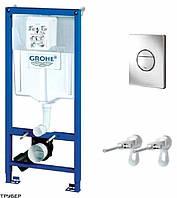 Rapid SL Инсталляционная система для унитаза 3 в 1 Grohe 38860000