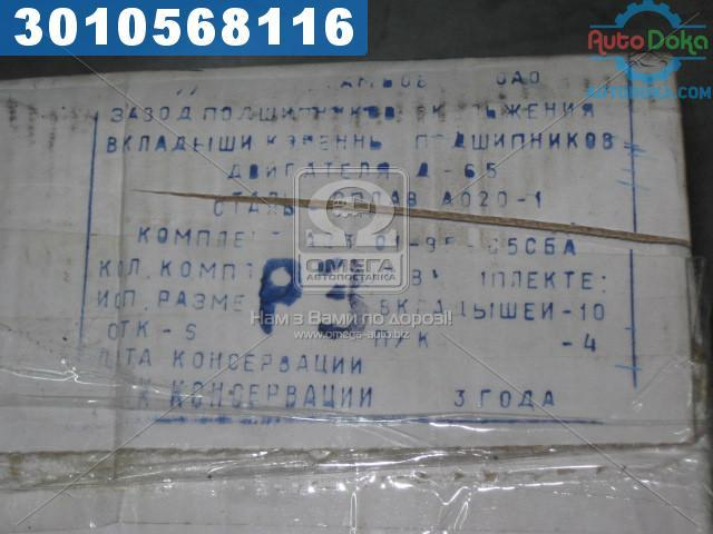Вкладыши коренные Р3 Д 65 АО20-1 (производство  ЗПС, г.Тамбов)  А23.01-95-65сбА1