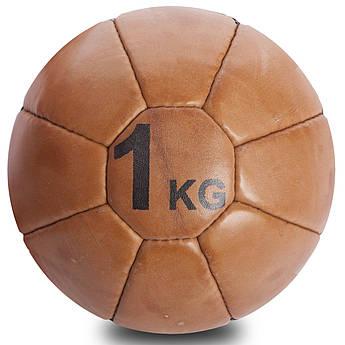Мяч медицинский медбол VINTAGE Medicine Ball 1кг (кожа, d-15,5см)