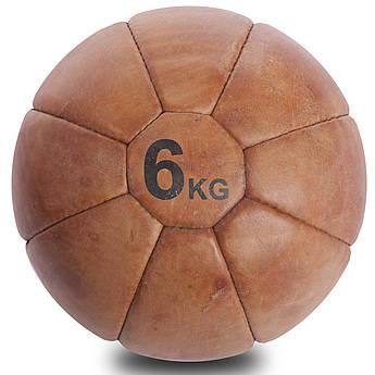 Мяч медицинский медбол VINTAGE Medicine Ball 6кг (кожа, d-24см)