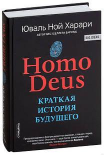 Homo Deus. Краткая история будущего - Юваль Ной Харари (353627)