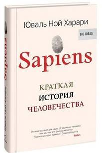 Sapiens. Краткая история человечества - Юваль Ной Харари (353628)