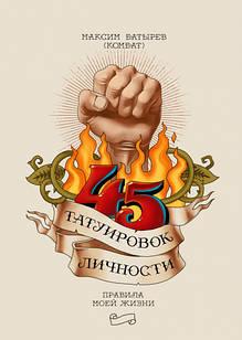 45 татуировок личности - Максим Батырев (353726)