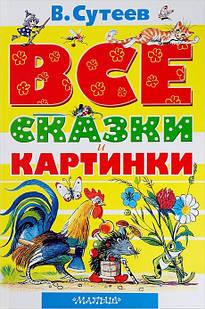 ВСЕ сказки и картинки - Сутеев В.Г. (353718)