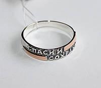 Кольцо Спаси и сохрани - 1