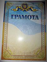 Грамота (с символикой Украины)