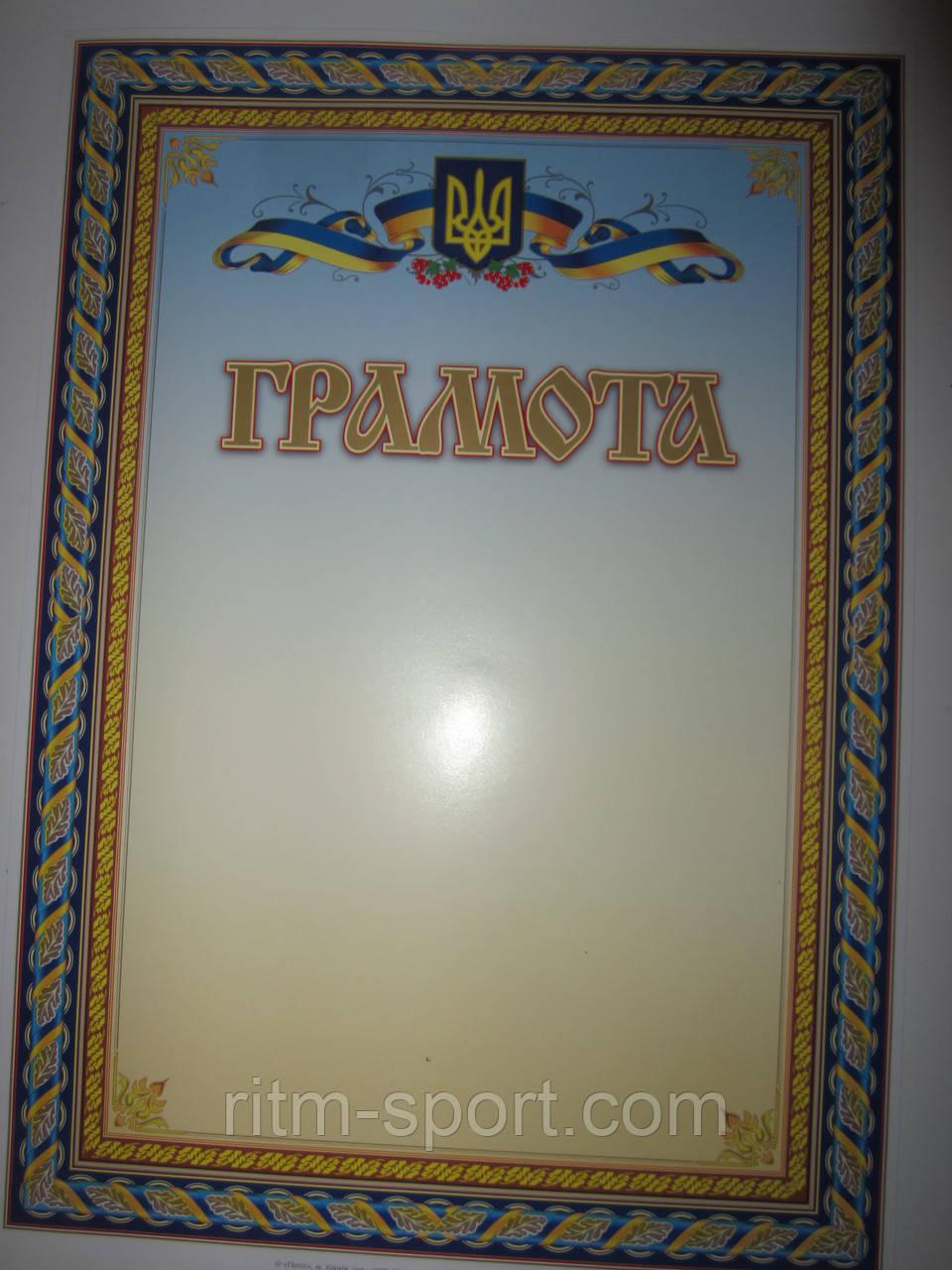 Грамота з гербом України