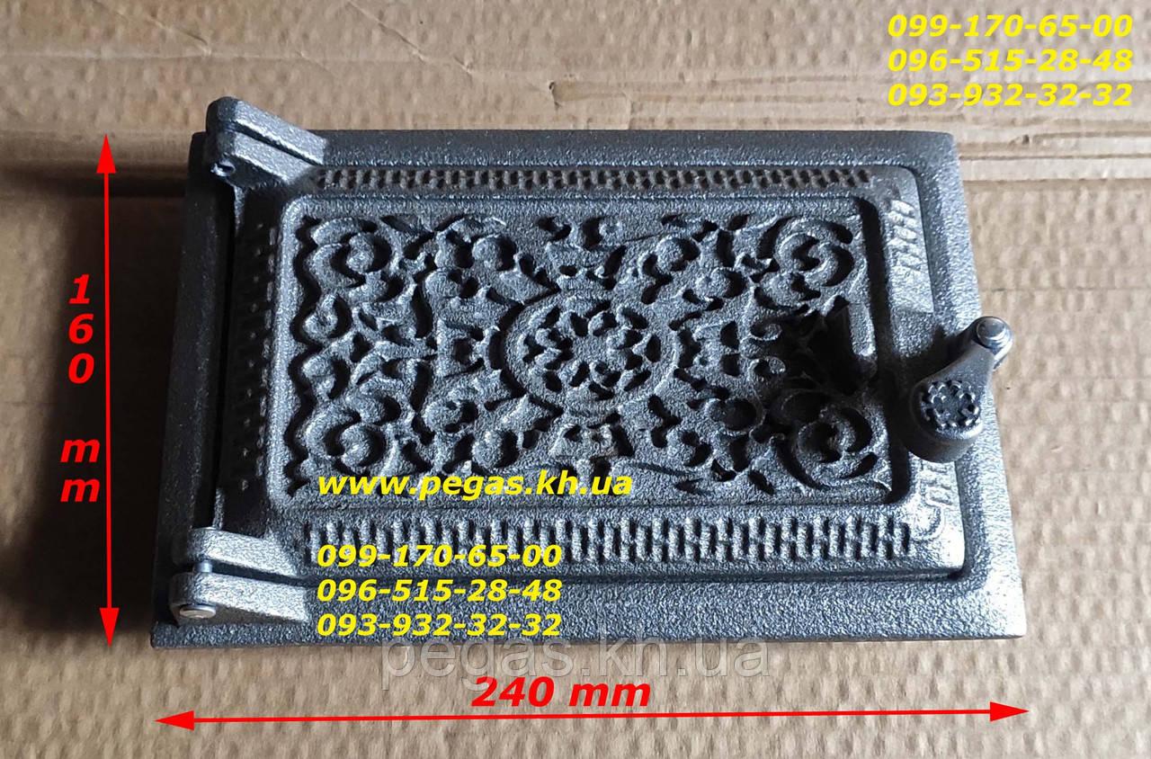Дверца печная поддувальная зольная (160х240мм) барбекю, мангал, грубу