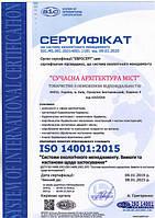 Сертификат 14001 Современная Архитектура Городов 2020-2023 Укр