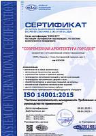Сертификат 14001 Современная Архитектура Городов 2020-2023 Рус