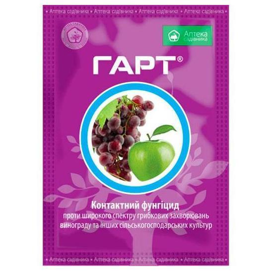Фунгицид Гарт 30 г для винограда, томатов и плодовых культур от Ukravit (оригинал)