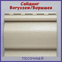 Сайдинг виниловый Boryszew / Борышев - песочный! Польша, панель 3,6м х 0,23.Гарантия 25 лет. Фасадный сайдинг