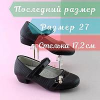 Туфли на девочку черные, школьная детская обувь тм KLF р.27