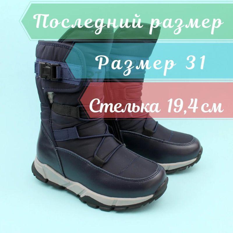 Синие дутики для мальчика зимняя обувь тм Том.м размер 31