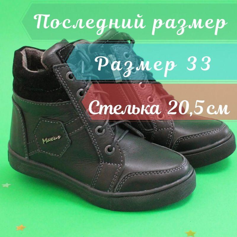 Черные ботинки кожаные зимние для мальчика тм Maxus р.33