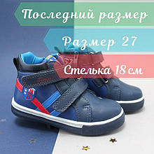 Синие ботинки деми с липучками для мальчиков размер 27
