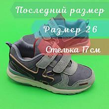 Кроссовки для мальчиков 5050E Tom.m размер 26