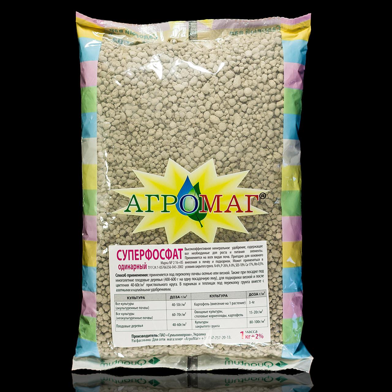 Суперфосфат, АГРОМАГ, одинарный, 1 кг (Удобр_Агромаг-суперфосф)