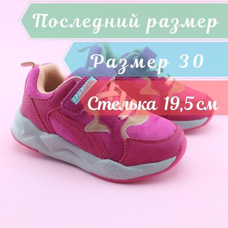 Детские кроссовки девочке Розовые тм Том.М размер 30