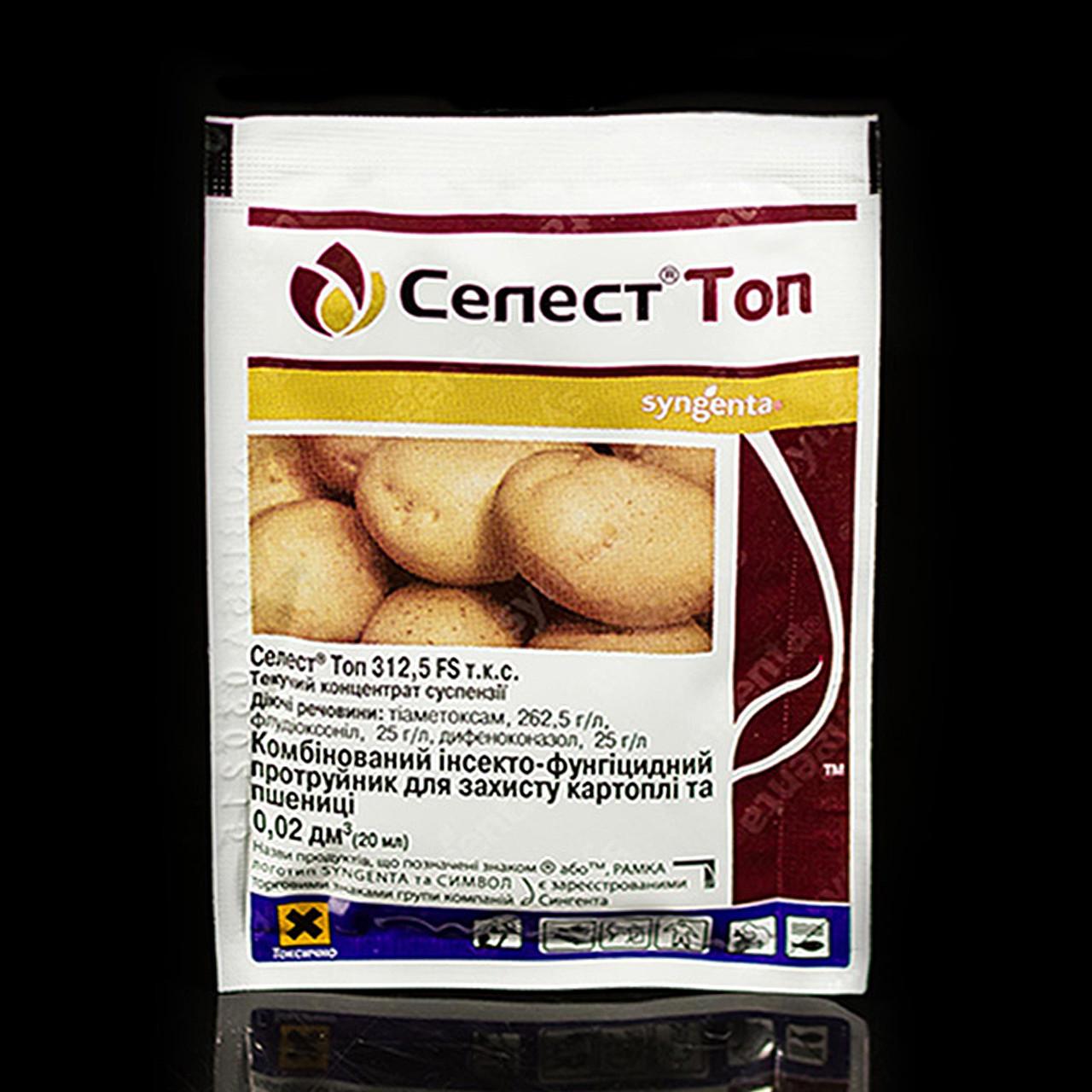 Селест Топ  20 мл, протравитель для защиты картошки и пшеницы(Протрав_селестТоп20)