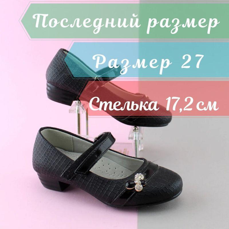 Черные туфли на девочку с золотым украшением тм KLF р.27