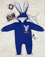 Детский ромпер(человечек) с ушками для мальчика (начесик) от 68 до 86 см