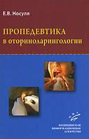 Пропедевтика в оториноларингологии Е. В. Носуля МИА