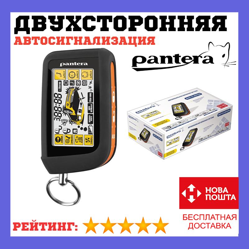Автосигнализация PANTERA SPX-2RS с сиреной