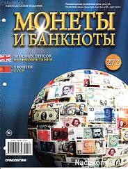 Монеты и Банкноты ДеАгостини № 272 - 50 новых пенсов (Великобритания), 5 копеек (СССР)