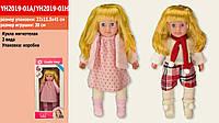 Кукла 2 вида,кукла-15'',в кор.22*11,5*41см /24-2/ (YH2019-01A/YH2019-01H)