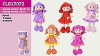 Кукла мягкая 5 видов,высота куклы 35см,в п/э 20*42 см /90/ (CLG17072)