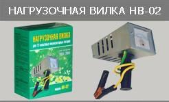 Нагрузочная вилка НВ-02