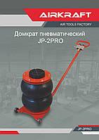 Домкрат пневматический профессиональный JP-2PRO 2,8т, фото 1