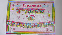 "Гирлянда бумажная "" З Днем Народження "" мишки 1165"