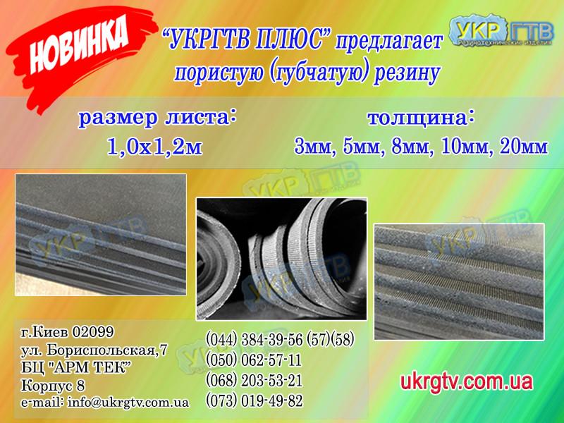 Пориста (губчаста) Резина 3мм 1х1,2м
