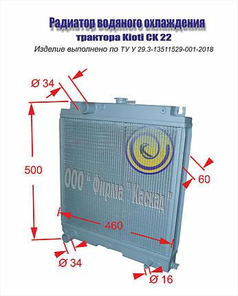 Радиатор водяной для двигателя трактора Kioti CK 22, фото 2