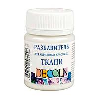 Разбавитель для акриловых красок по ткани ДЕКОЛА  50мл ЗХК