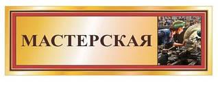 Таблички для кабинета Трудового обучения, Мастерская