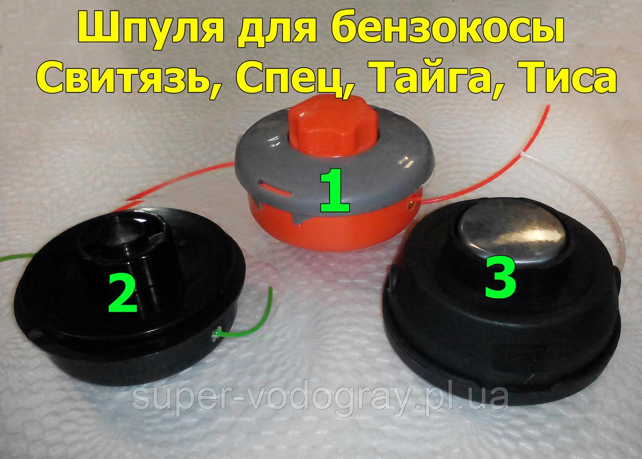 Шпуля для бензокосы Свитязь, Спец Тайга, Тиса