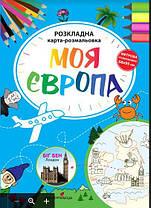 Моя Європа. Розкладна карта-розмальовка. Ірина Мацко